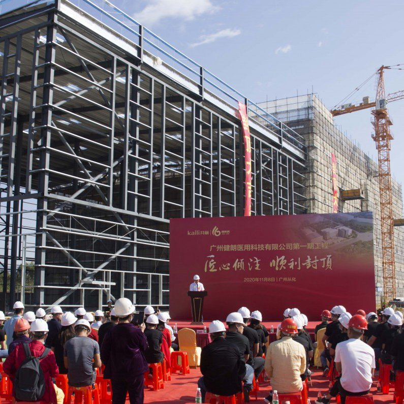 The new factory building of Jianlang Medical Park is capped!